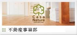 自然素材住宅「カーサナチュレ」