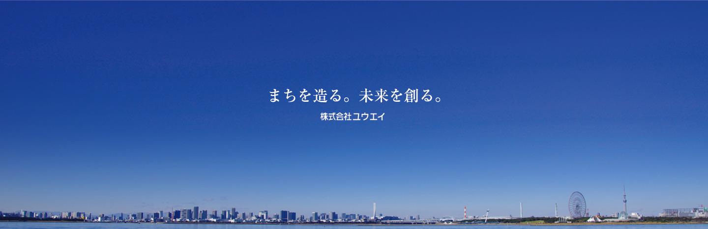 ユウエイ|企業情報