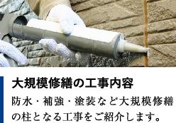 大規模修繕の工事内容|防水・補強・塗装など大規模修繕の柱となる工事をご紹介します。